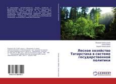 Bookcover of Лесное хозяйство Татарстана в системе государственной политики