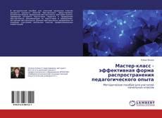 Bookcover of Мастер-класс - эффективная форма распространения педагогического опыта