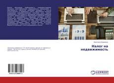 Bookcover of Налог на недвижимость
