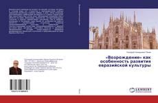 Обложка «Возрождение» как особенность развития евразийской культуры
