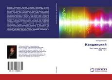 Bookcover of Кандинский