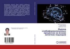 Bookcover of Оценка слабоформализуемых процессов на основе нечетких подходов