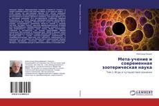 Мета-учение и современная эзотерическая наука kitap kapağı