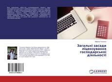 Bookcover of Загальні засади ліцензування господарської діяльності