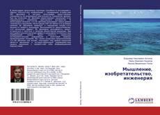 Bookcover of Мышление, изобретательство, инженерия