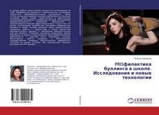 Bookcover of PROфилактика буллинга в школе. Исследования и новые технологии