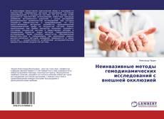 Portada del libro de Неинвазивные методы гемодинамических исследований с внешней окклюзией