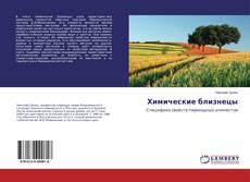Bookcover of Химические близнецы