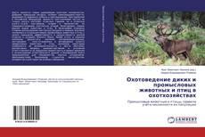 Borítókép a  Охотоведение диких и промысловых животных и птиц в охотхозяйствах - hoz