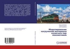 Bookcover of Моделирование нагружения материала колесных пар локомотивов
