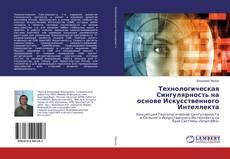 Технологическая Сингулярность на основе Искусственного Интеллекта kitap kapağı