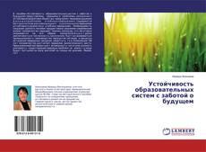 Portada del libro de Устойчивость образовательных систем с заботой о будущем