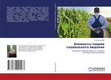 Bookcover of Элементы теории социального видения