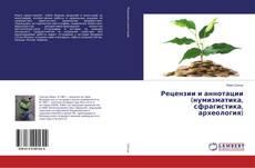 Bookcover of Рецензии и аннотации (нумизматика, сфрагистика, археология)