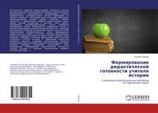 Buchcover von Формирование дидактической готовности учителя истории