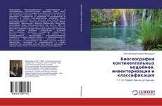 Bookcover of Биогеография континентальных водоёмов: инвентаризация и классификация