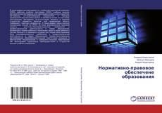 Copertina di Нормативно-правовое обеспечене образования