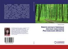 Bookcover of Биота искусственных лесных массивов Ростовской области