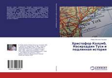 Христофор Колумб, Насирэддин Туси и подлинная история的封面