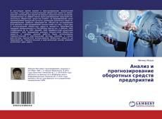 Обложка Анализ и прогнозирование оборотных средств предприятий