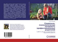 Capa do livro de Социально-психологическая готовность профессиональных родителей