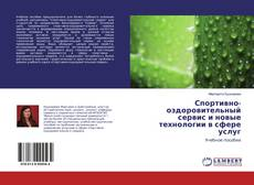 Bookcover of Спортивно-оздоровительный сервис и новые технологии в сфере услуг