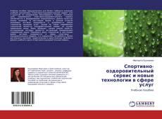 Buchcover von Спортивно-оздоровительный сервис и новые технологии в сфере услуг