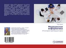 Медицинская информатика kitap kapağı