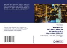Buchcover von Элементы автоматизации инженерного проектирования