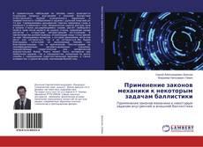 Bookcover of Применение законов механики к некоторым задачам баллистики