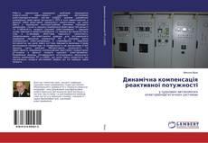 Capa do livro de Динамічна компенсація реактивної потужності