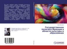 Bookcover of Государственная политика Франции в области культуры и образования