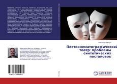 Bookcover of Посткинематографический театр: проблемы синтетических постановок