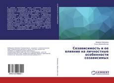 Portada del libro de Созависимость и ее влияние на личностные особенности созависимых