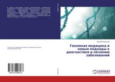 Обложка Геномная медицина и новые подходы к диагностике и лечению заболеваний