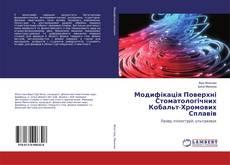 Buchcover von Модифікація Поверхні Стоматологічних Кобальт-Хромових Сплавів