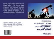 Bookcover of Разработка ПО для построения визуализации карт нефтяного месторождения