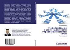 Couverture de Моделирование оценки надежности управления системой связи