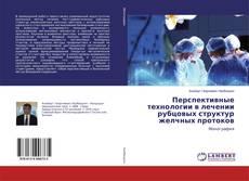 Обложка Перспективные технологии в лечении рубцовых структур желчных протоков