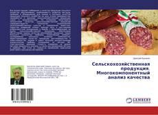 Copertina di Сельскохозяйственная продукция. Многокомпонентный анализ качества