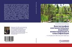 Portada del libro de Биогеография континентальных водоёмов: инвентаризация и классификация