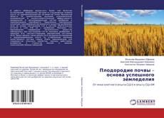 Buchcover von Плодородие почвы – основа успешного земледелия