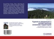 Portada del libro de Туризм и рекреация в хозяйственном освоении территории