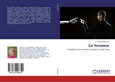 Bookcover of Се Человек