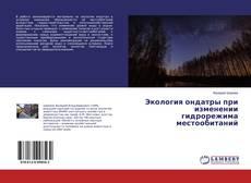 Buchcover von Экология ондатры при изменении гидрорежима местообитаний