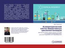 Bookcover of Асимметрический синтез биоактивных циклопентаноидов