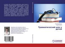Bookcover of Травматический шок у детей