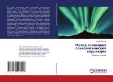 Buchcover von Метод голосовой психологической коррекции