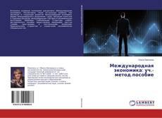 Bookcover of Международная экономика: уч.-метод.пособие