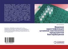 Buchcover von Видовая идентификация штаммов лактококков продуцентов бактериоцинов